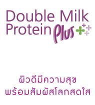 double milk plus