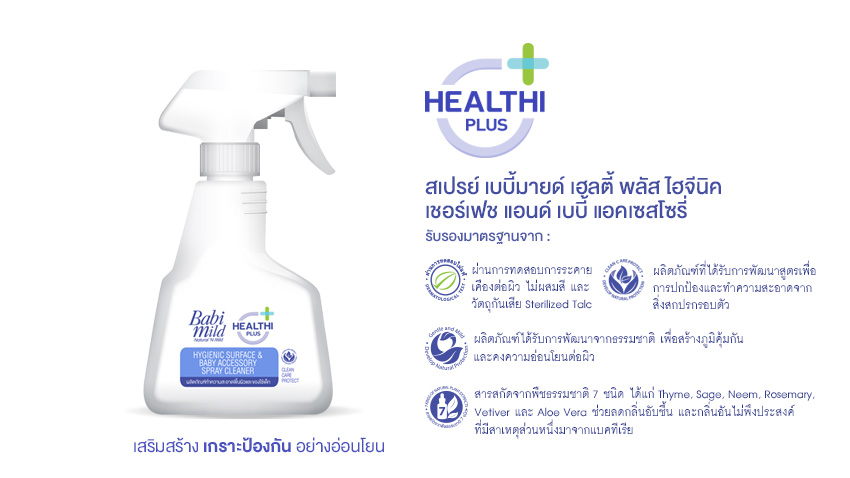 detail product HT Spray