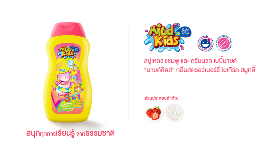 detail product mildkids strowberry
