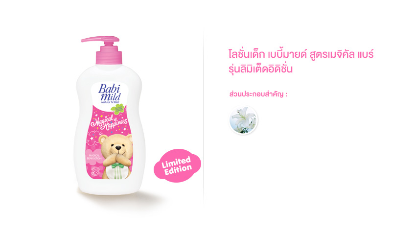 detail babimild others lotion magical