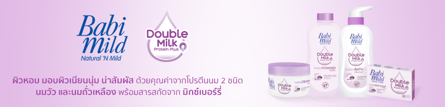 double milk banner in product page 81