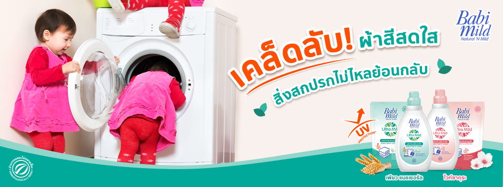 Hhc 3 Steps To Wash Clothing Babimild