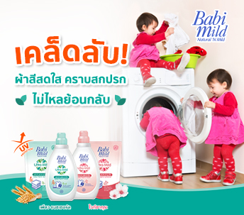 Hhm 3 Steps To Wash Clothing Babimild11