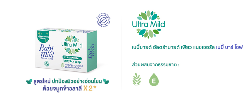 ultra mild pure natural baby bar soap 75g 1