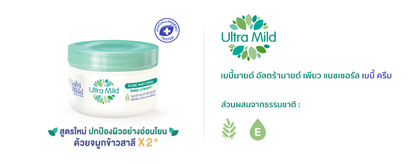 ultra mild pure natural baby cream